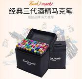 Touch mark三代油性馬克筆套裝30/40/60/80色設計學生手繪筆  enjoy精品