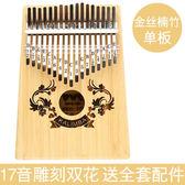 拇指林巴琴拇指琴卡林巴琴17音手指鋼琴初學者入門便攜式樂器kalimba手指琴 小明同學