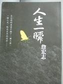 【書寶二手書T8/短篇_KSQ】人生一瞬_詹宏志