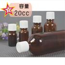 精油瓶平蓋式 20cc-茶色/藍色 [92568] ◇瓶瓶罐罐容器分裝瓶◇