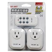 1對2電源遙控開關1200W BH9907U-5