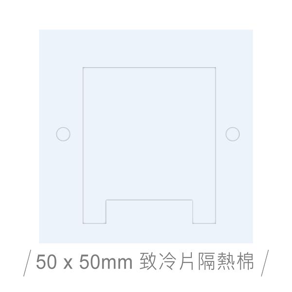 『堃喬』50 x 50 mm 致冷片單面背膠隔熱棉(墊)『堃邑Oget』
