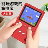掌上游戲機行動電源彩屏懷舊款大容量便攜自帶小型創意童年復古情