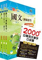 【鼎文公職】6D249-2020年台電公司新進僱用人員(養成班)招考(共同科目)套書