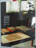 【書寶二手書T2/兒童文學_QIS】中國嘉德2016春季拍賣會預覽_中國書畫