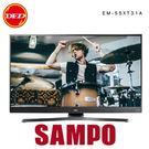 (2018新) SAMPO 聲寶 轟天雷 EM-55XT31A 55吋 4K UHD LED 液晶電視 公貨 3年保固