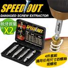 【SPEED OUT】螺絲取出器 滑牙神器 螺絲 退牙器 電鑽起子機用(4件套組)x2