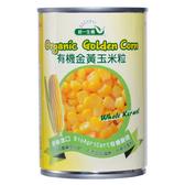 統一生機~有機金黃玉米粒420公克/罐×24罐(箱)~即日起特惠至8月30日數量有限售完為止