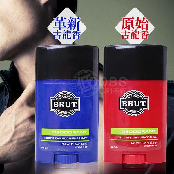 【DDBS】BRUT 體香膏- 革新古龍香 (藍) 63g(止汗/體香/古龍香)