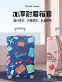 加厚耐磨行李箱保護套拉桿旅行箱彈力套防塵罩袋20/24/26/28 【快速出貨】