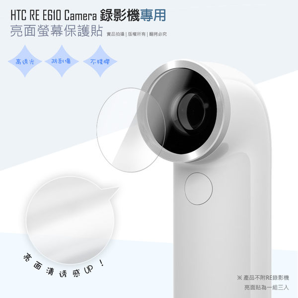 ◆亮面螢幕保護貼 HTC RE CAMERA E610 防水迷你隨手拍攝錄影機 保護貼 【一組三入】