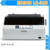 九鎮資訊 EPSON LQ-310/LQ310 點陣印表機