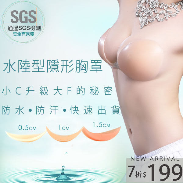 現貨-水陸隱形胸罩貼-3倍厚