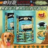 四個工作天出貨除了缺貨》加拿大LOTUS樂特斯》無穀海洋雙魚佐田野食蔬全犬4磅
