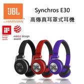 JBL 美國 Synchros E30  高傳真耳罩式耳機  【台灣英大公司貨】*