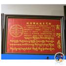 佩帶解脫護身咒輪{紅緞布}木框【 十方佛教文物】
