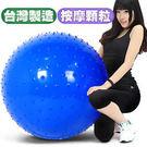 瑜珈球│台灣製造26吋按摩顆粒韻律球.6...