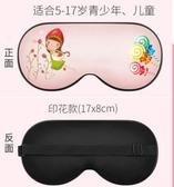 兒童眼罩卡通透氣
