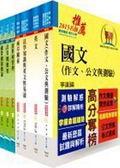 免運【鼎文公職‧國考直營】2Q54國家安全情報人員三等(資訊組)套書