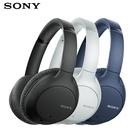 預購【曜德】SONY WH-CH710N 無線降噪耳罩式耳機 3色 可選