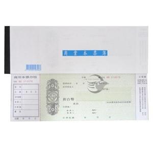 【金玉堂文具】愛德 394 商業本票 橫式  20本/盒