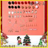 聖誕節diy 手工制作DIY耳環材料包聖誕節禮物