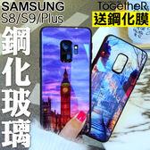 ToGetheR+【STG083】SAMSUNG S9/S9 Plus/S8/S8 Plus 唯美風景防摔軟邊鋼化玻璃手機殼(十款)