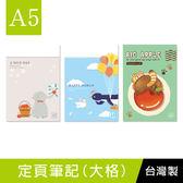 珠友 SS-10072 A5/25K 大格定頁筆記本/記事本/可愛本子/22張(12本)