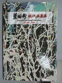 【書寶二手書T7/藝術_QBR】葉國新現代水墨展_2010年_原價1500