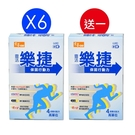 【常春樂活】靈活樂捷膠囊(60顆/盒,6盒+1盒)