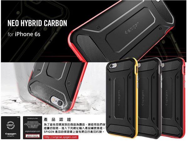 出清 SGP iPhone 6 6S 4.7寸 Neo Hybrid Carbon 碳纖紋 卡夢 防撞 防摔 保護殼 公司貨