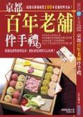 (二手書)京都百年老舖伴手禮