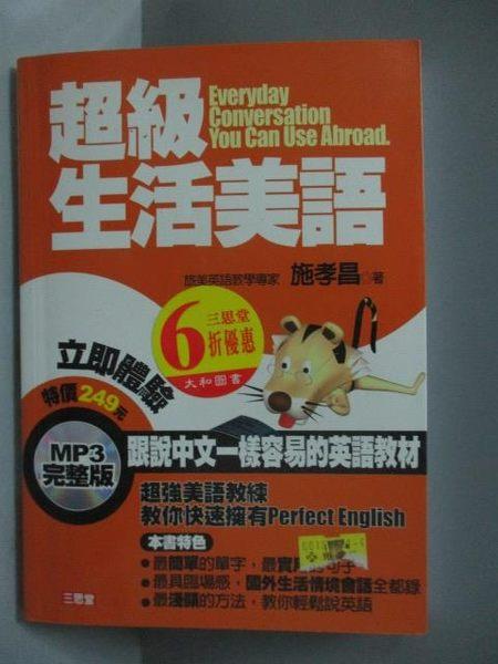 【書寶二手書T2/語言學習_KMJ】超級生活美語_施孝昌_無附光碟