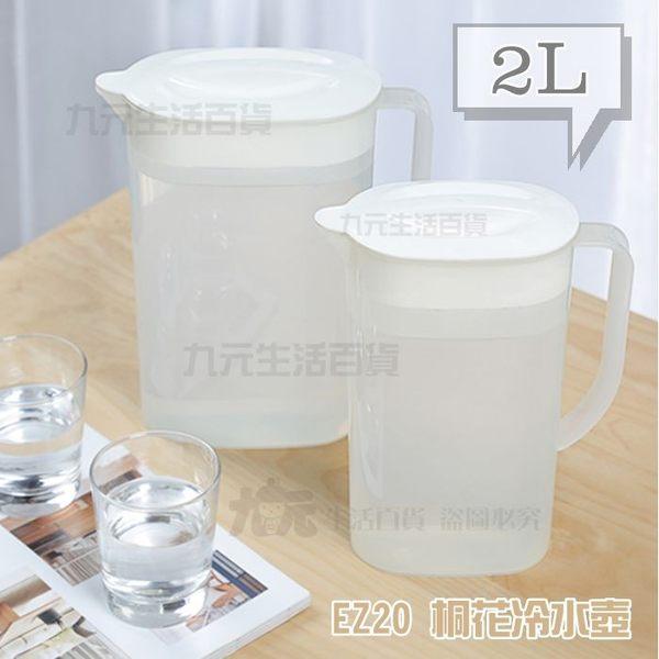 【九元生活百貨】聯府 EZ-20 桐花冷水壺-2L EZ20