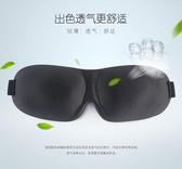 意構專業睡眠眼罩