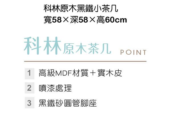 【森可家居】科林原木黑鐵小茶几 8HY288-04 圓形 邊几