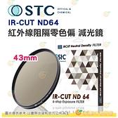 送蔡司拭鏡紙10包 台灣製 STC IR-CUT ND64 43mm 紅外線阻隔零色偏 減光鏡 減6格 18個月保固