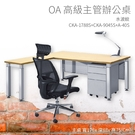 【OA高級主管辦公桌】CKA-1788S...