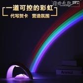 小夜燈台燈少女投影韓國彩虹燈 全館免運