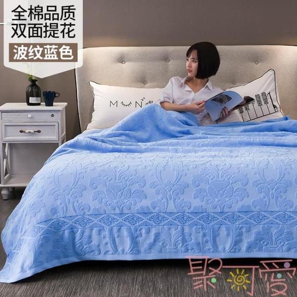 老式毛巾被純棉毯子雙人全棉毛毯薄款毛巾毯床單【聚可愛】