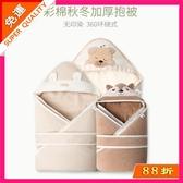 嬰兒抱被春秋純棉新生兒包被秋冬加厚初生寶寶包巾用品產房襁褓包