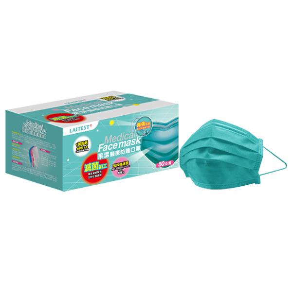 萊潔 醫療面防護口罩成人-松石綠(50入/盒裝)