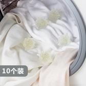優思居 防纏繞打結洗衣球 洗衣機專用衣服去污洗護球清潔球10只裝