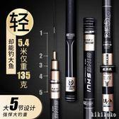魚竿 手竿日本進口碳素超輕超硬28調臺釣竿漁具鯽鯉魚桿釣魚竿 XY8553【KIKIKOKO】