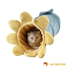 貓咪隧道滾地龍四季寵物床玩具貓窩跑道爬道【小獅子】