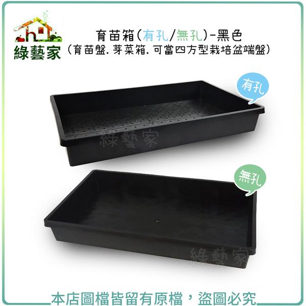 【綠藝家】育苗箱(有孔/無孔)-黑色(育苗盤.芽菜箱.可當四方型栽培盆端盤)