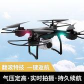 無人機高清專業航拍超長續航四軸飛行器兒童玩具成人充電遙控飛機 LP