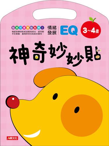 神奇妙妙貼EQ情緒發展(3~4歲)【貼紙書】