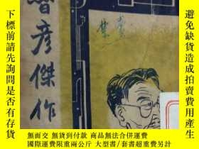 二手書博民逛書店罕見《魯彥傑作選》12851 魯彥 上海新象書店出版 出版194