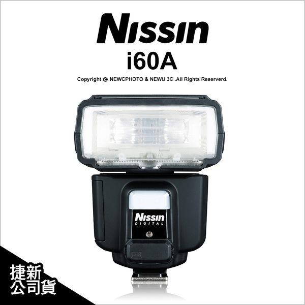 NISSIN i60A 外接閃光燈 Canon Nikon Sony 捷新公司貨 GN60★24期0利率+免運★GN40薪創